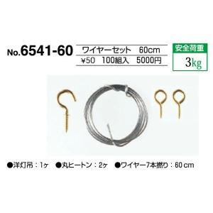 額縁 美術金具 額縁材料 紐・ワイヤー ワイヤーセット 100組6541-60|touo