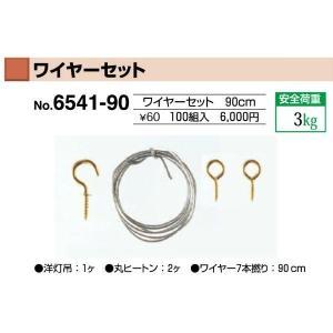 額縁 美術金具 額縁材料 紐・ワイヤー ワイヤーセット 100組6541-90|touo