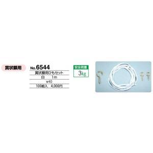 額縁 美術金具 額縁材料 紐・ワイヤー 賞状額用ひもセット 100組6544|touo