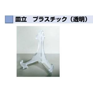 額縁 美術金具 皿立・イーゼル プラスチック 12個入6581-0|touo