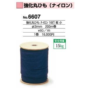 額縁 美術金具 額縁付属品 紐・ワイヤー 強化丸ひも(ナイロン) 16打 6607|touo