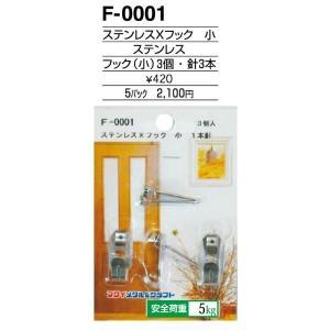 額縁 美術金具 額縁材料 スライドケース入金具セット 5パック ステンレスXフック F-0001|touo