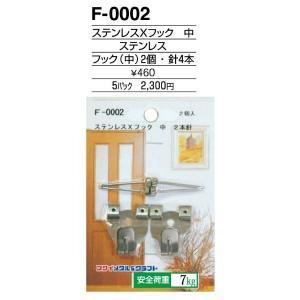 額縁 美術金具 額縁材料 スライドケース入金具セット 5パック ステンレスXフック F-0002|touo
