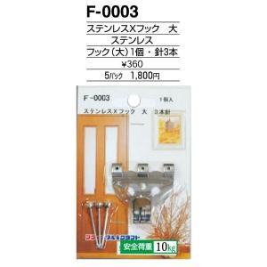 額縁 美術金具 額縁材料 スライドケース入金具セット 5パック ステンレスXフック F-0003|touo