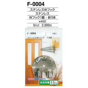 額縁 美術金具 額縁材料 スライドケース入金具セット 5パック ステンレスWフック F-0004|touo