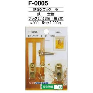 額縁 美術金具 額縁材料 スライドケース入金具セット 5パック 鉄並Xフック F-0005|touo