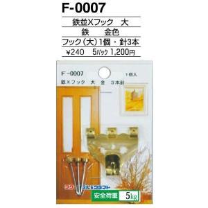 額縁 美術金具 額縁材料 スライドケース入金具セット 5パック 鉄並Xフック F-0007|touo