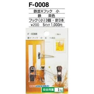 額縁 美術金具 額縁材料 スライドケース入金具セット 5パック 鉄並Xフック F-0008|touo