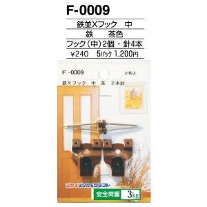 額縁 美術金具 額縁材料 スライドケース入金具セット 5パック 鉄並Xフック F-0009|touo
