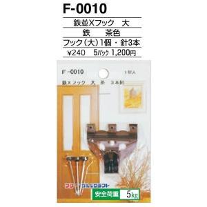 額縁 美術金具 額縁材料 スライドケース入金具セット 5パック 鉄並Xフック F-0010|touo