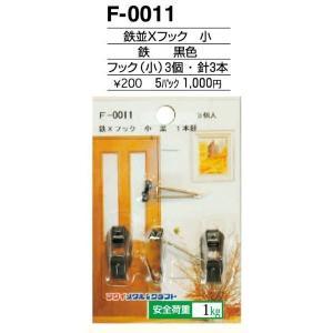 額縁 美術金具 額縁材料 スライドケース入金具セット 5パック 鉄並Xフック F-0011|touo
