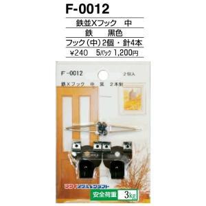 額縁 美術金具 額縁材料 スライドケース入金具セット 5パック 鉄並Xフック F-0012|touo