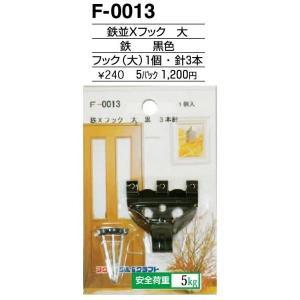 額縁 美術金具 額縁材料 スライドケース入金具セット 5パック 鉄並Xフック F-0013|touo