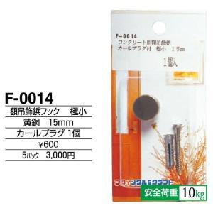 額縁 美術金具 額縁材料 スライドケース入金具セット 5パック 額吊飾鋲フック F-0014|touo