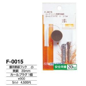 額縁 美術金具 額縁材料 スライドケース入金具セット 5パック 額吊飾鋲フック F-0015|touo