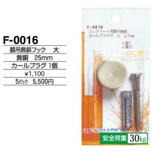 額縁 美術金具 額縁材料 スライドケース入金具セット 5パック 額吊飾鋲フック F-0016|touo