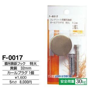 額縁 美術金具 額縁材料 スライドケース入金具セット 5パック 額吊飾鋲フック F-0017|touo