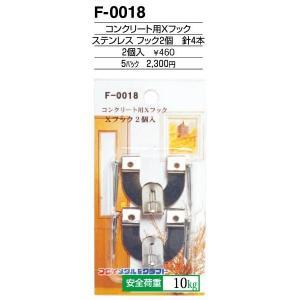 額縁 美術金具 額縁材料 スライドケース入金具セット 5パック コンクリート用Xフック F-0018|touo