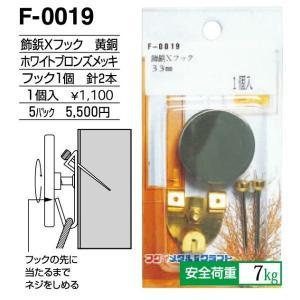 額縁 美術金具 額縁材料 スライドケース入金具セット 5パック 飾鋲Xフック F-0019|touo