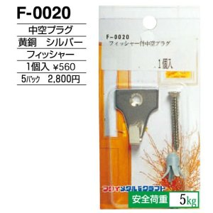 額縁 美術金具 額縁材料 スライドケース入金具セット 5パック フィッシャー付中空プラグ F-0020|touo