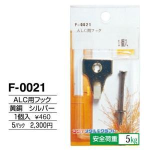 額縁 美術金具 額縁材料 スライドケース入金具セット 5パック ALCフック F-0021|touo