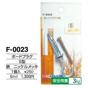 額縁 美術金具 額縁材料 スライドケース入金具セット 5パック ボードプラグ F-0023|touo