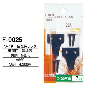 額縁 美術金具 額縁材料 スライドケース入金具セット 5パック ワイヤー自在用フック F-0025|touo