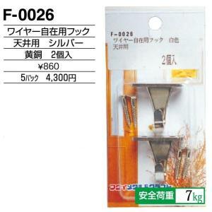 額縁 美術金具 額縁材料 スライドケース入金具セット 5パック ワイヤー自在用フック F-0026|touo