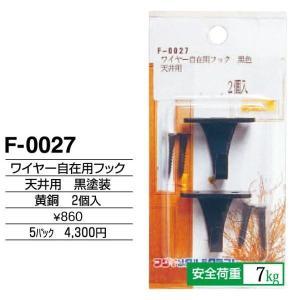 額縁 美術金具 額縁材料 スライドケース入金具セット 5パック ワイヤー自在用フック F-0027|touo