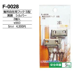 額縁 美術金具 額縁材料 スライドケース入金具セット 5パック 軸吊自在用フック S型 F-0028|touo