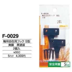 額縁 美術金具 額縁材料 スライドケース入金具セット 5パック 軸吊自在用フック S型 F-0029|touo