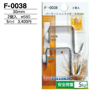 額縁 美術金具 額縁材料 スライドケース入金具セット 5パック パーティション(間仕切)フック F-0038|touo