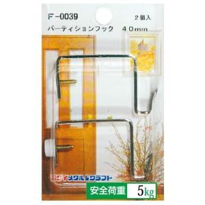 額縁 美術金具 額縁材料 スライドケース入金具セット 5パック パーティション(間仕切)フック F-0039|touo