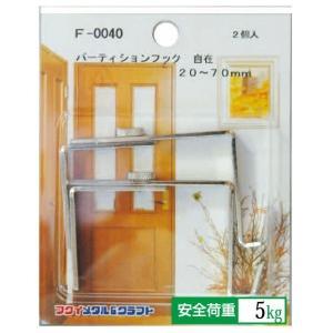 額縁 美術金具 額縁材料 スライドケース入金具セット 5パック パーティション(間仕切)フック F-0040|touo