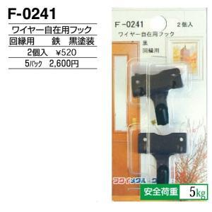 額縁 美術金具 額縁材料 スライドケース入金具セット 5パック ワイヤー自在用フック(回縁用) F-0241|touo