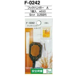 額縁 美術金具 額縁材料 スライドケース入金具セット 5パック フックハンガー F-0242|touo