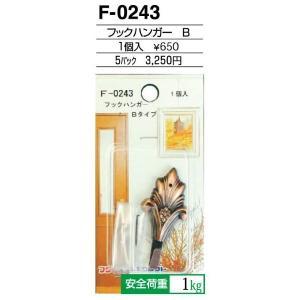 額縁 美術金具 額縁材料 スライドケース入金具セット 5パック フックハンガー F-0243|touo