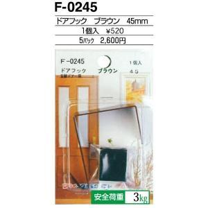額縁 美術金具 額縁材料 スライドケース入金具セット 5パック ドアフック F-0245|touo