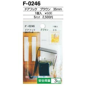 額縁 美術金具 額縁材料 スライドケース入金具セット 5パック ドアフック F-0246|touo