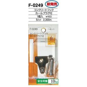 額縁 美術金具 額縁材料 スライドケース入金具セット 5パック コンクリートフック F-0249|touo