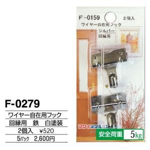 額縁 美術金具 額縁材料 スライドケース入金具セット 5パック ワイヤー自在用フック(回縁用) F-0279|touo