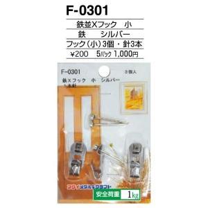 額縁 美術金具 額縁材料 スライドケース入金具セット 5パック 鉄並Xフック F-0301|touo