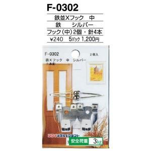 額縁 美術金具 額縁材料 スライドケース入金具セット 5パック 鉄並Xフック F-0302|touo