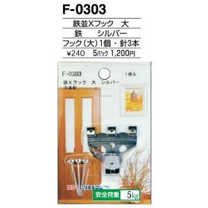 額縁 美術金具 額縁材料 スライドケース入金具セット 5パック 鉄並Xフック F-0303|touo