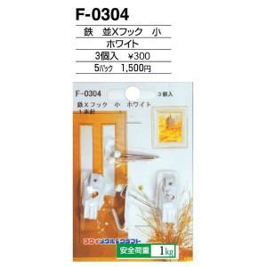 額縁 美術金具 額縁材料 スライドケース入金具セット 5パック 鉄並Xフック F-0304|touo