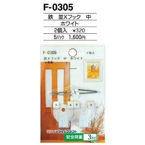 額縁 美術金具 額縁材料 スライドケース入金具セット 5パック 鉄並Xフック F-0305|touo