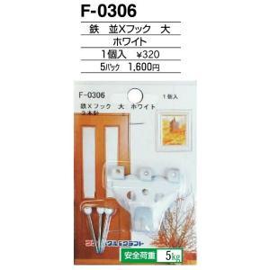 額縁 美術金具 額縁材料 スライドケース入金具セット 5パック 鉄並Xフック F-0306|touo