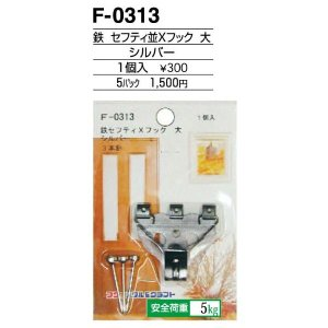 額縁 美術金具 額縁材料 スライドケース入金具セット 5パック 鉄セイフティXフック F-0313|touo