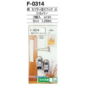額縁 美術金具 額縁材料 スライドケース入金具セット 5パック 鉄セイフティXフック F-0314|touo