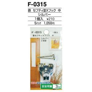 額縁 美術金具 額縁材料 スライドケース入金具セット 5パック 鉄セイフティXフック F-0315|touo